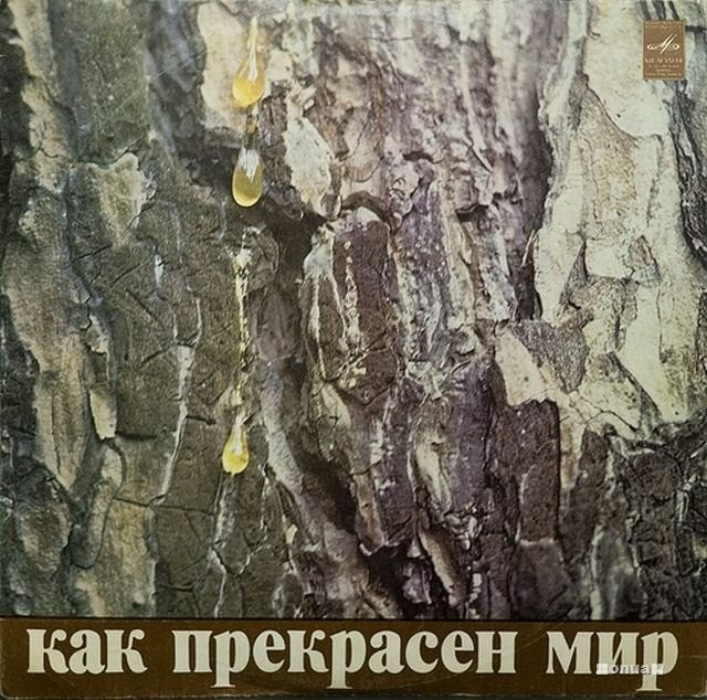 soviet-album-covers-bark