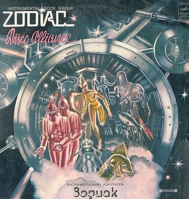 soviet-album-covers-disco-alliance
