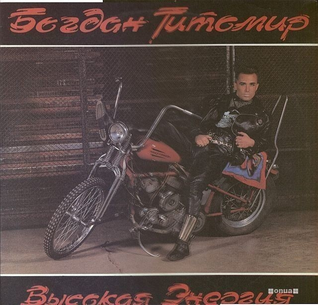 soviet-album-covers-lipstick-on-a-bike