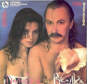 soviet-album-covers-lovers