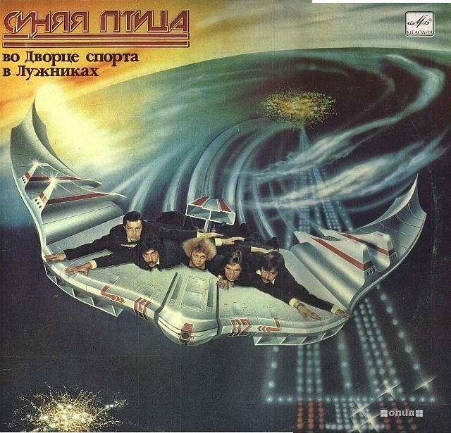 soviet-album-covers-ride-the-space-ship