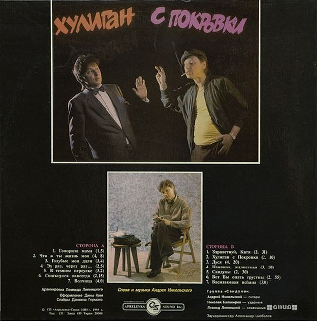 soviet-album-covers-sorry-what