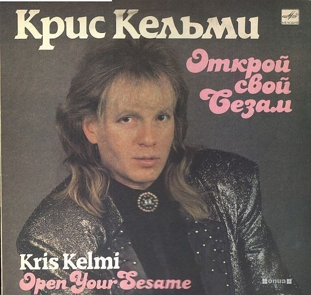 soviet-album-covers-spangles