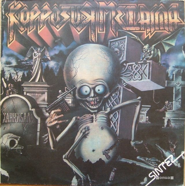 soviet-album-covers-swollen-alien-guy