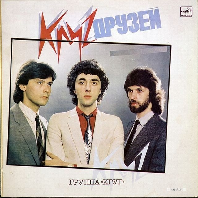 soviet-album-covers-trio