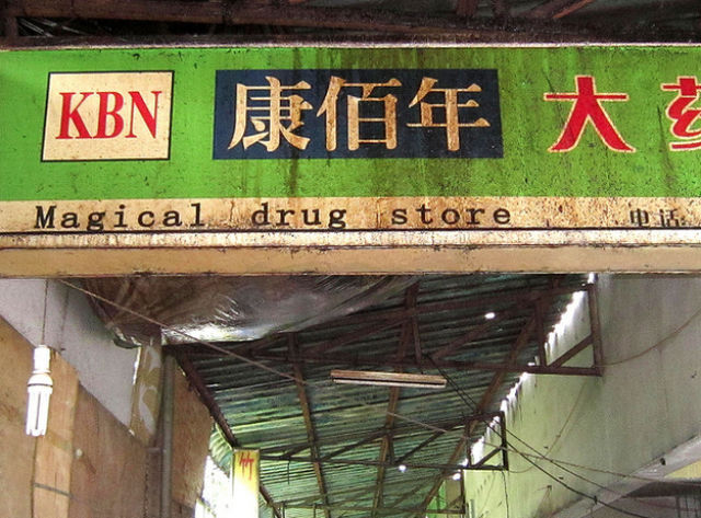 weird-china-magical-drug-store